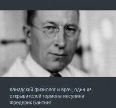 uchenyj-banting